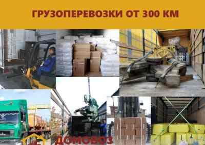 Грузоперевозки - Петрозаводск, цены, предложения специалистов
